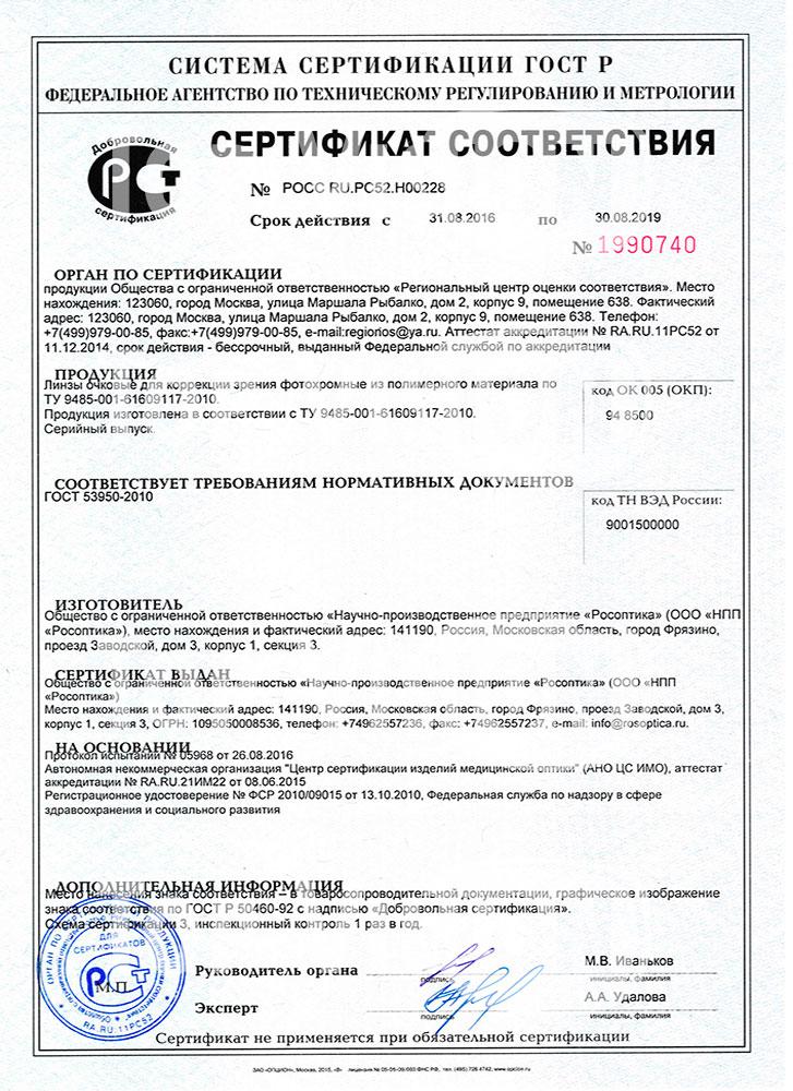Сертификация очковых полимерных линз факультеты по стандарттау и сертификация